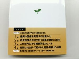 珪素の力裏表紙